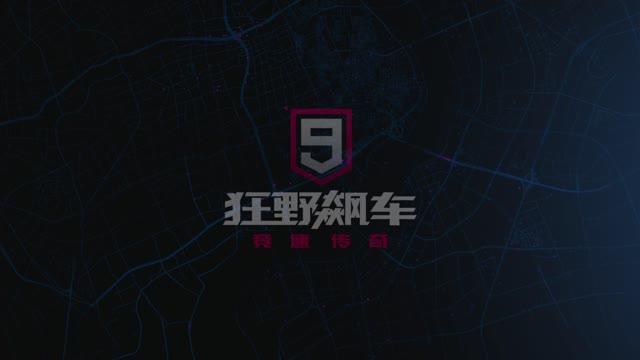 【狂野飙车9】重新定义赛车手游
