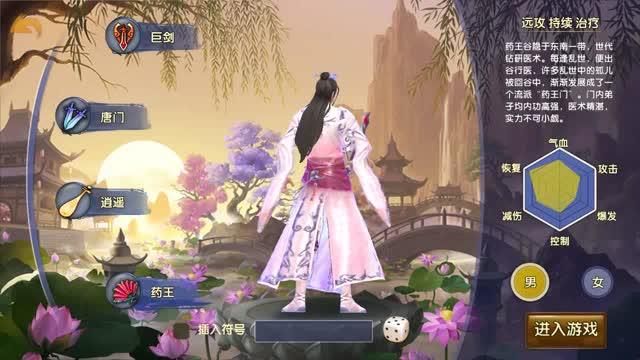 《卧虎藏龙2》职业展示:药王男