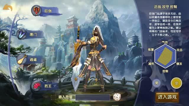《卧虎藏龙2》职业展示:巨剑女
