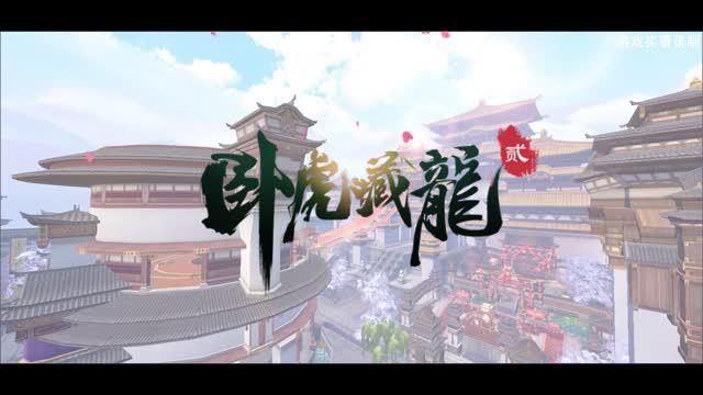 大场景真武侠!卧虎藏龙2轻功预告片全网首爆